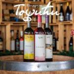 Vino iz podruma Tošića